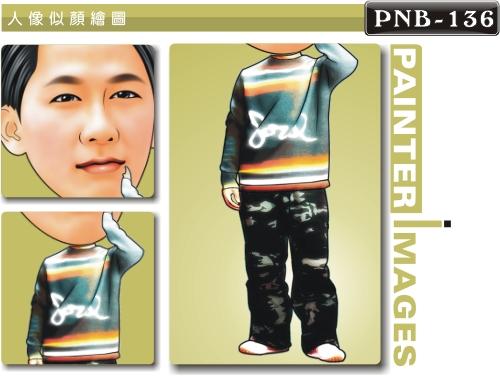PNB-136-1(帥氣 普普風)