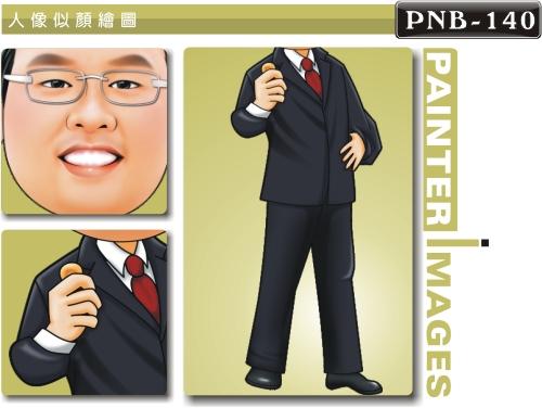 PNB-140-1(西裝 休閒風)