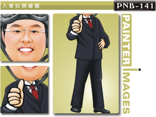 PNB-141-1(西裝 休閒風)