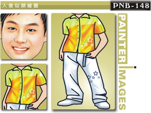 PNB-148-1(帥氣 普普風)