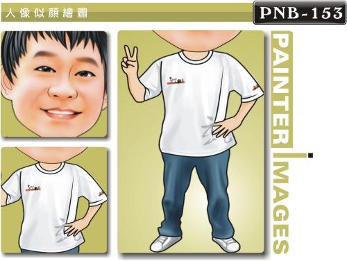 PNB-153-1(西裝 休閒風)