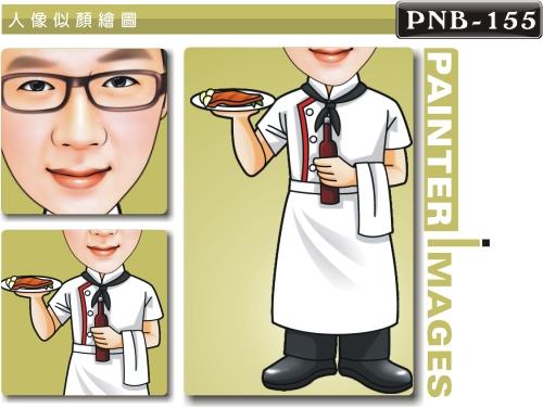 PNB-155-1(廚師篇 )