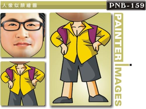 PNB-159-1(學生 畢業季篇 )