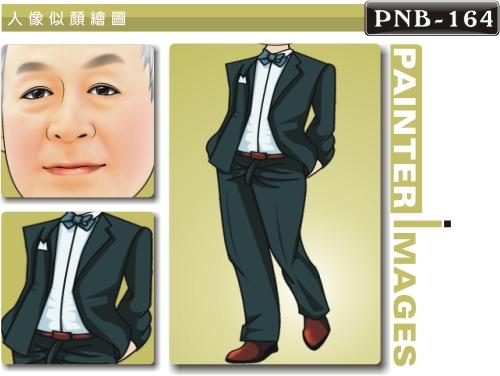 PNB-164-1(西裝 休閒風)