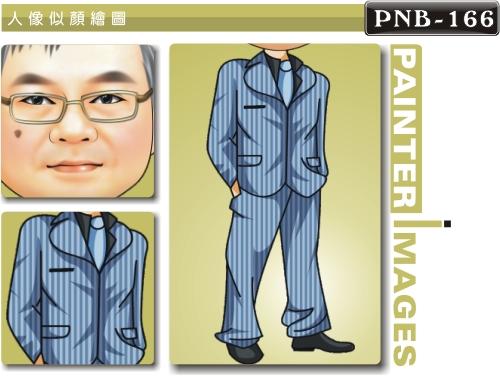 PNB-166-1(西裝 休閒風)