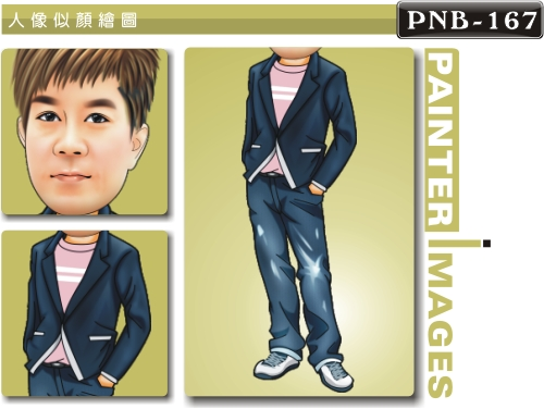 PNB-167-1(帥氣 普普風)