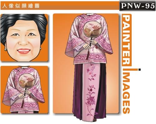 PNW-95-1 (中式風情)