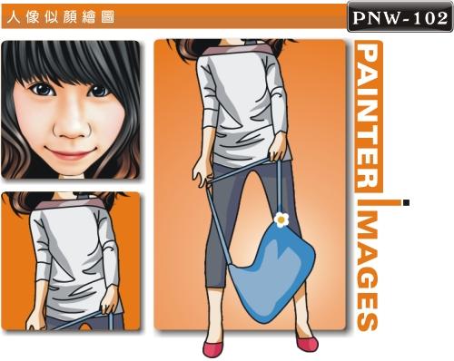 PNW-102-1(休閒普普風)