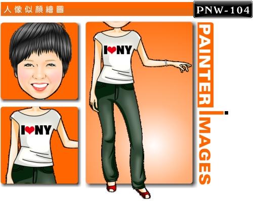 PNW-104-1(靚女普普風)