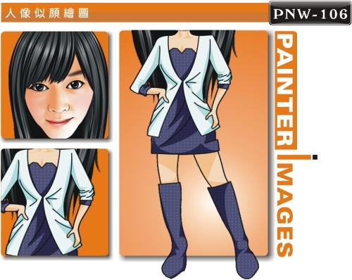PNW-106-1(女冬裝休閒風)