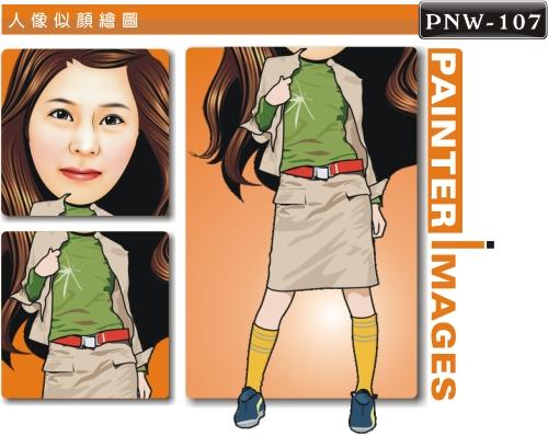 PNW-107-1(女冬裝休閒風)