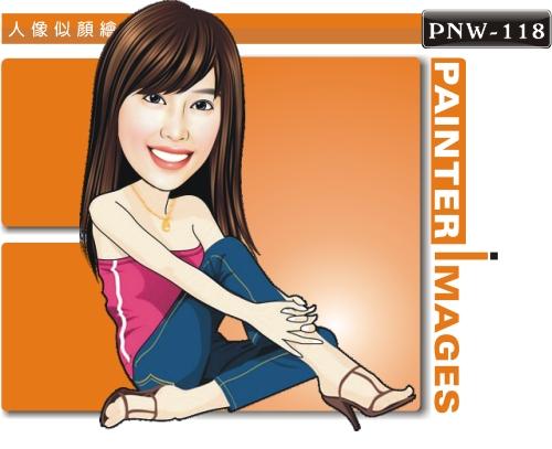 PNW-118-1(休閒可愛風)