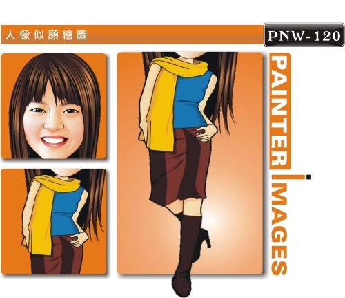 PNW-120-1(女冬裝休閒風)