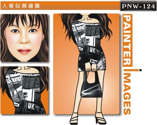 PNW-124-1(靚女普普風)