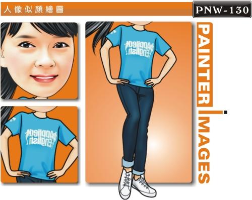 PNW-130-1(女可愛休閒風)