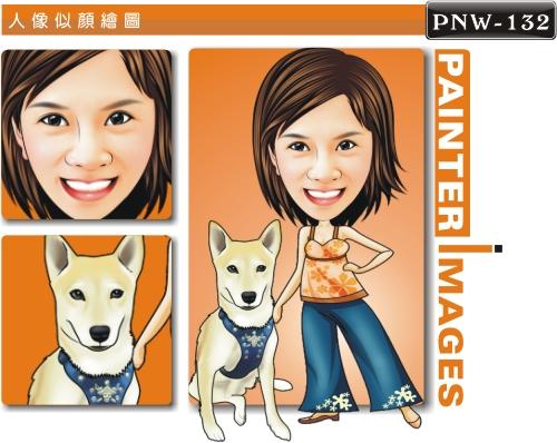 PNW-132-1(人像與寵物)