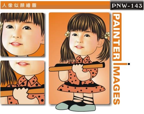 PNW-143-1(小孩 孩童篇)