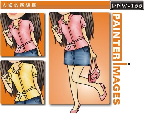 PNW-155-1(女可愛休閒風)