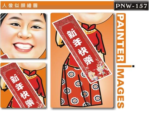 PNW-157-1(中式風情畫)
