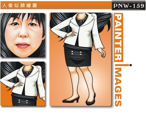 PNW-159-1(靚女普普風)