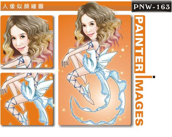 PNW-163-1(化妝舞會)