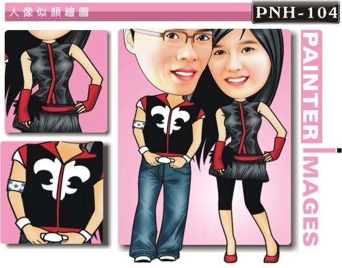PNH-104-1(正義 情侶)