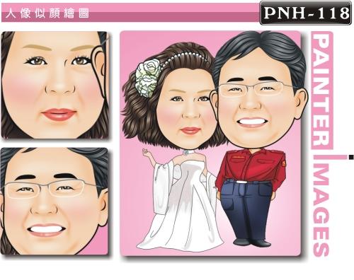 PNH-118-1(消防雙人婚禮)