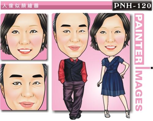 PNH-120-1(情侶 休閒風)