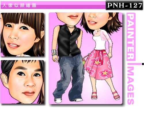PNH-127-1(情侶)