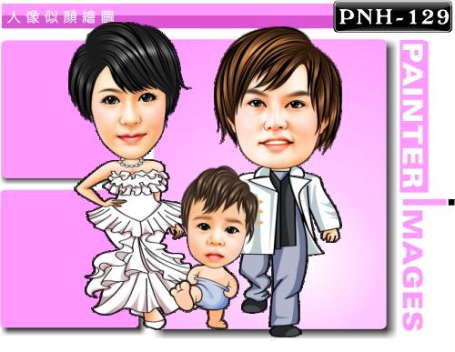 PNH-129-1(全家福)