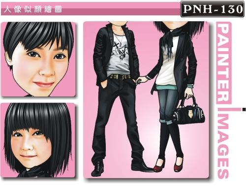 PNH-130-1(情侶 休閒風)