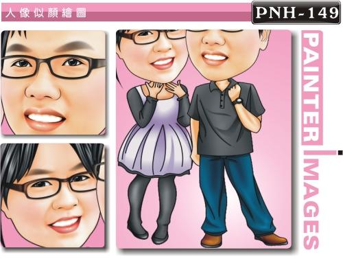 PNH-149-1(情侶 休閒風)