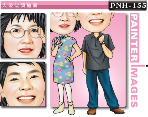 PNH-155-1(長輩家庭篇)