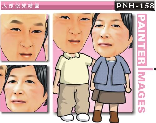 PNH-158-1(長輩家庭篇)