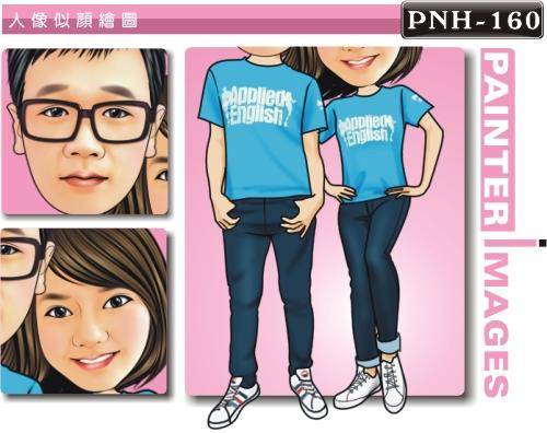 PNH-160-1(情侶 休閒風)