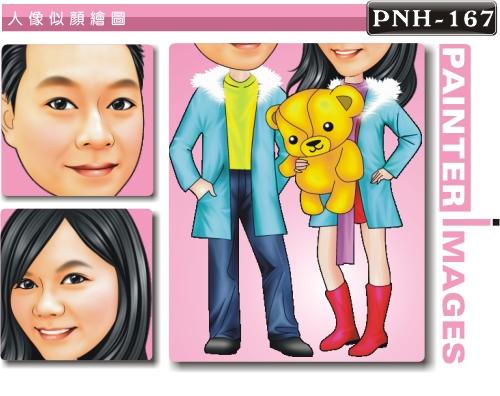 PNH-167-1(卡通情侶)