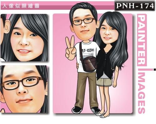 PNH-174-1(情侶 休閒風)