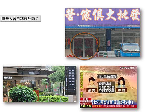5室內設計業大揭密.png