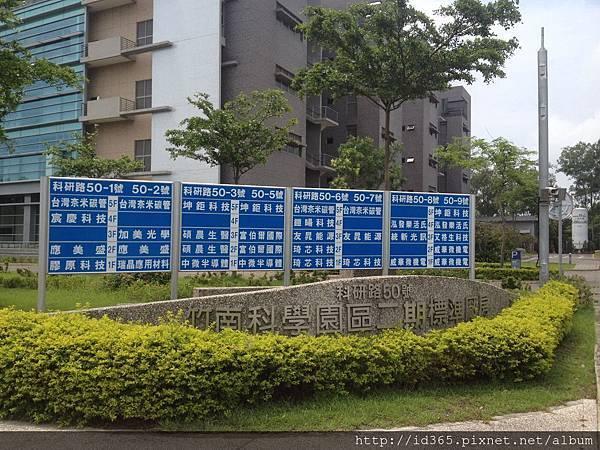 竹南科學園區的特色是很多的太陽能生物科技和一家群創 當然還有大家期待的台積電.jpg