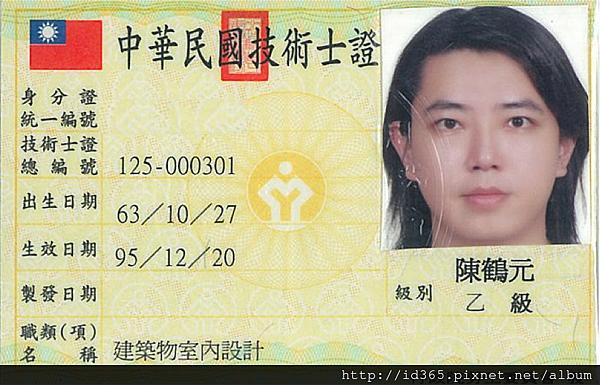 3可用室內設計證照.png