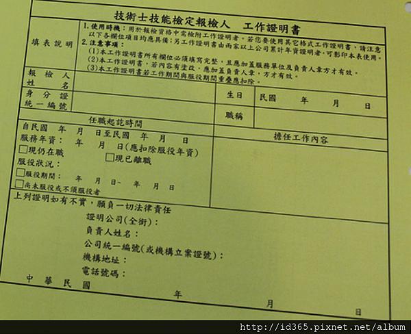 7工作證明可以複印填寫.png