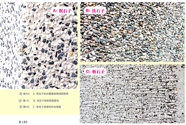 古老的斬石子工法如今已經很難找到會做的師傅了卻成了104年度的考題.png
