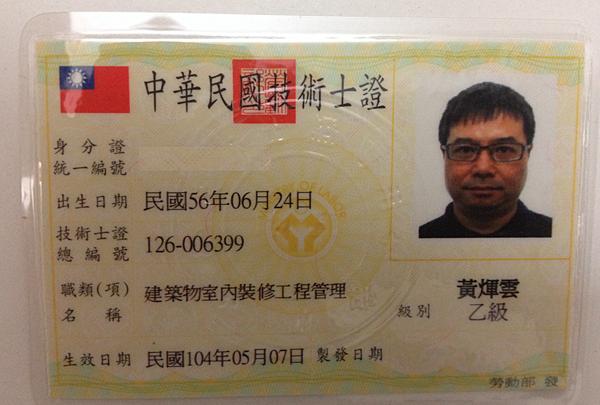 黃煇雲乙級證照
