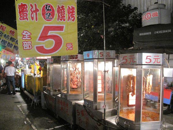 弘記蜜汁燒烤.jpg
