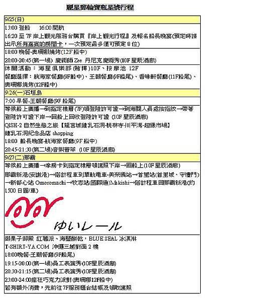 沖繩行程.jpg