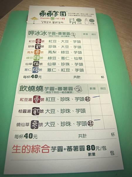 東東芋圓1.JPG