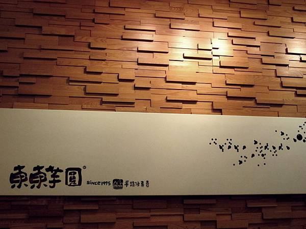 東東芋圓2.JPG