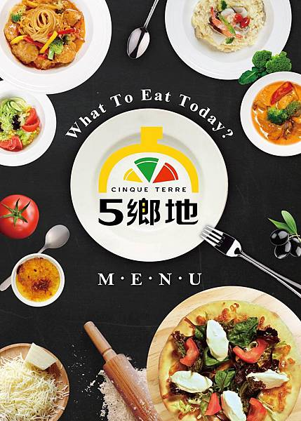 5鄉地精裝菜單設計封面
