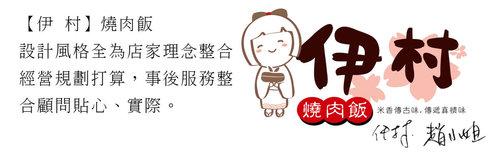 新竹十六年燒肉品牌.jpg
