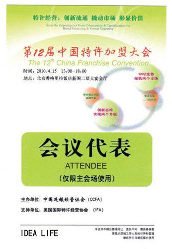 第12屆中國特許加盟大會.jpg